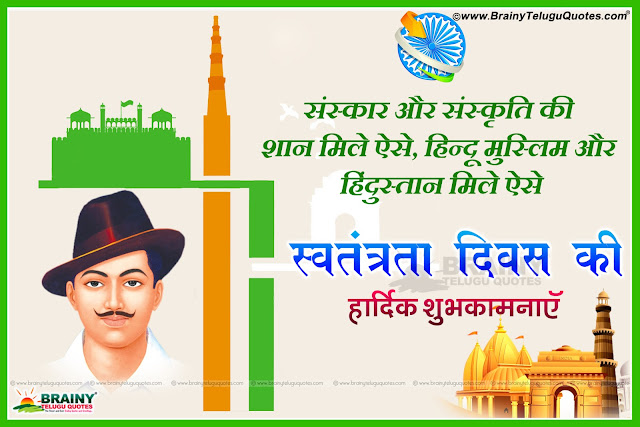 Heart Touching independence day wishes in Hindi Independence day banner design in Hindi Independence day celebration banners with freedom fighters images png independence day images vector indian flag images Indian Flag Dimension information in Hindi