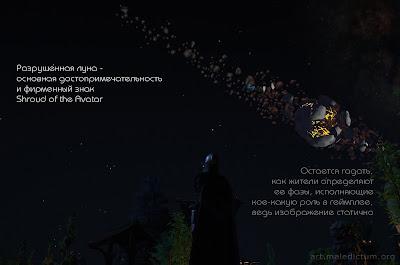 Shroud of the Avatar - разрушенная луна на картинке выглядит так же статично, как в игре