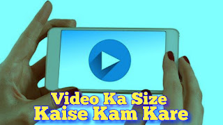 Video Ka Size Kaise Kam Kare