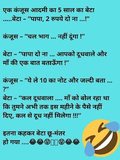 Funny Majedar Chutkule in Hindi for Whatsapp