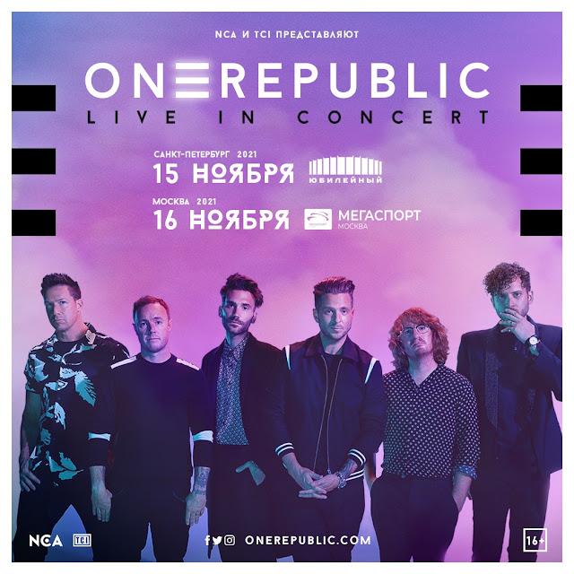 OneRepublic в России