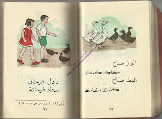 كتاب القراءة امل وعمر وعادل وسعاد