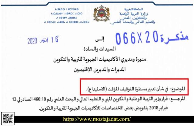 تدبير مسطرة التوقيف المؤقت ( الاستيداع) 2020