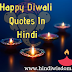 Diwali Quotes 2018: Best Diwali Wishes & Messages Collection In Hindi