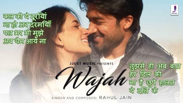 वजह Wajah Lyrics - Rahul Jain, Smriti Khanna
