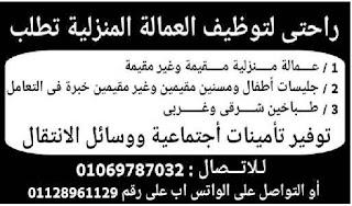 وظائف واعلانات جريدة الوسيط  عدد الجمعة 26 مارس 2021  وظائف مختلفة