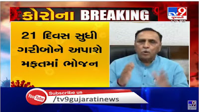 Gujarat to provide free food to the poor: 3 crore people will benefit, from April 1st