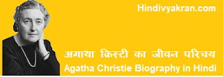 अगाथा क्रिस्‍टी का जीवनपरिचय। Agatha Christie Biography in Hindi