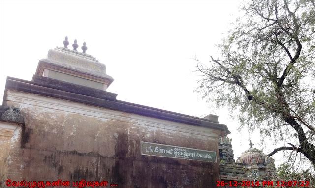 Ramalingeswarar Temple Pinnalur