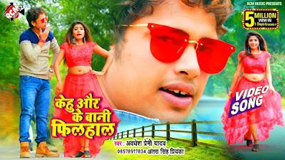Kehu Aur Ke Bani Filhaal Lyrics - Awadhesh Premi - Bhojpuri Songs Lyrics