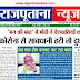 राजपूताना न्यूज ई-पेपर 27 अप्रैल 2020 डिजिटल एडिशन