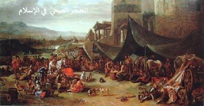 الحجر الصحي  في الإسلام
