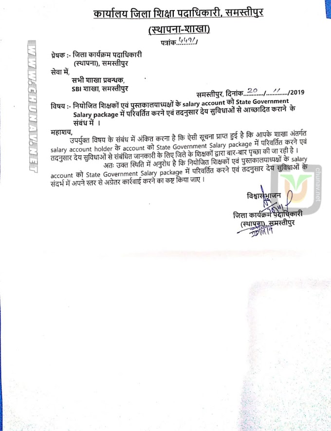 DPO issue letter to concern Bank to Change niyojit salary ac to govt salary ac