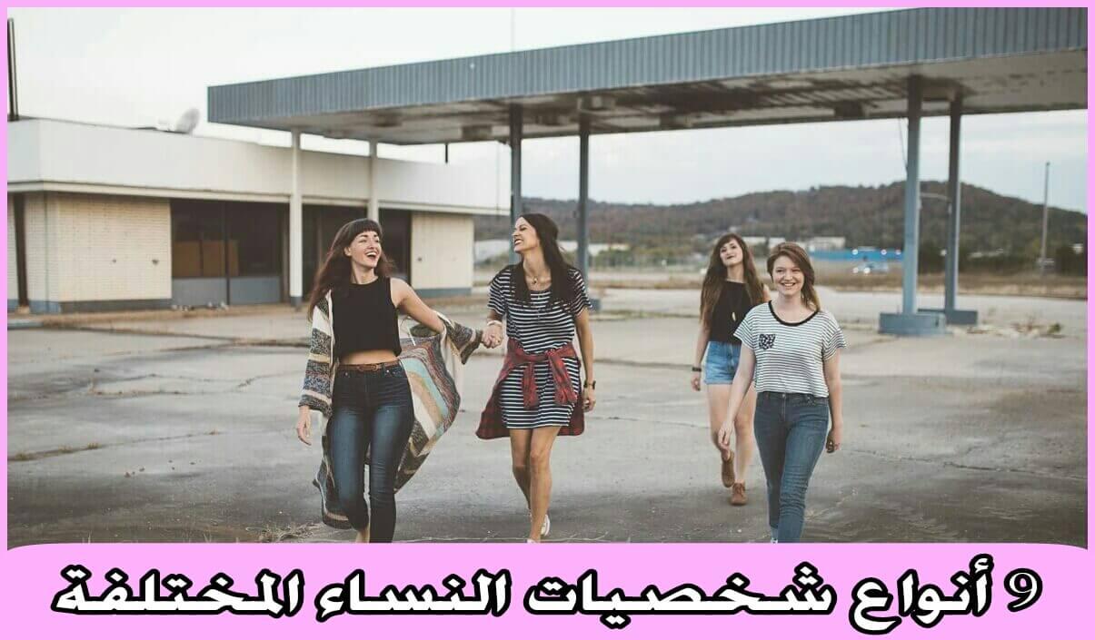 9 أنواع شخصيات النساء المختلفة