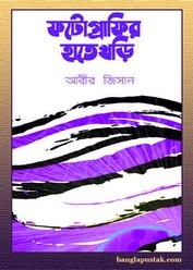 ফটোগ্রাফির হাতেখড়ি - আবীর জিসান, বাংলা বইয়ের পিডিএফ