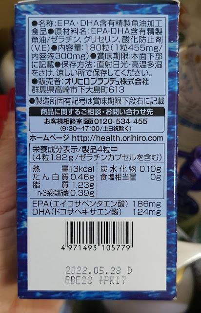 Viên dầu cá Omega3 Orihio, hộp 180 viên, nội địa Nhật