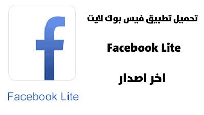 تنزيل تطبيق فيس بوك لايت  Facebook Lite اخر اصدار لجميع الهواتف