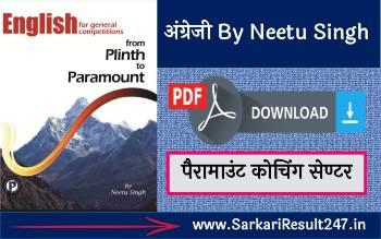 Paramount English pdf notes, Paramount General English book pdf download, Paramount English Vocabulary book notes