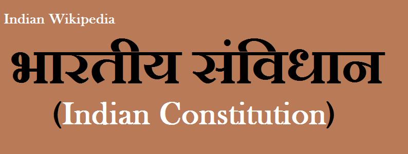 Bhartiya Samvidhan - भारतीय संविधान