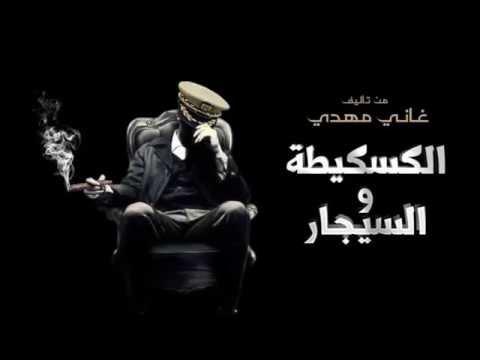 تحميل كتاب الكاسكيطة والسيجار- غاني مهدي