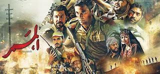 مشاهدة الفيلم العربي الممر 2019