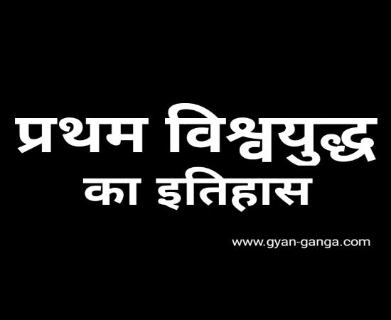 प्रथम विश्वयुद्ध । First World War in Hindi - Gyan Ganga