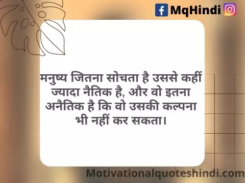 Family Value Family Quotes In Hindi