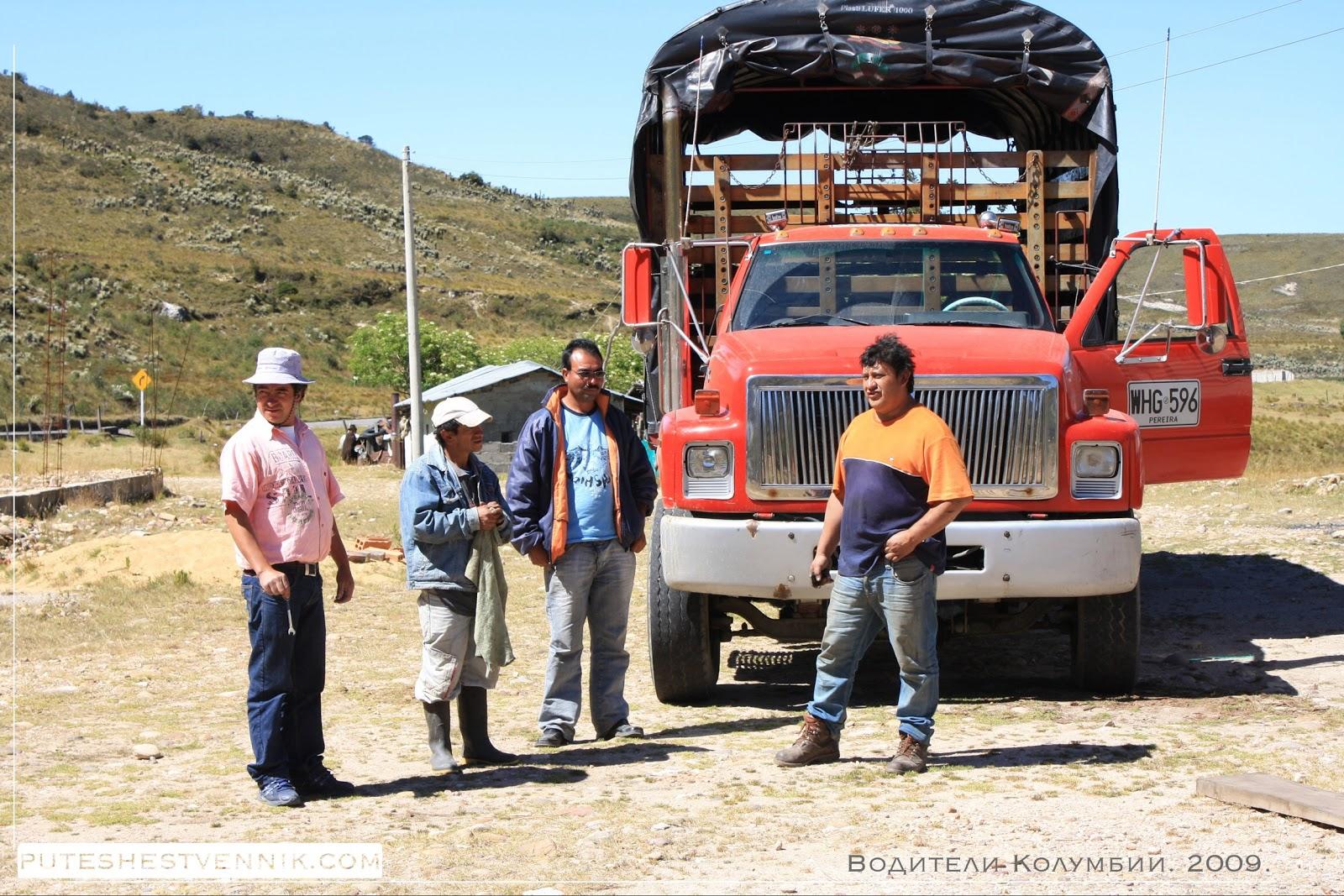 Водители Колумбии и грузовик