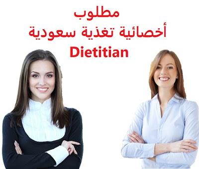 وظائف السعودية مطلوب أخصائية تغذية سعودية Dietitian