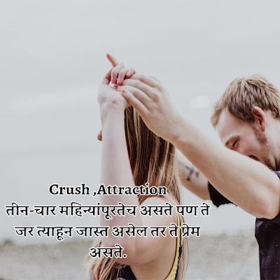 love caption in Marathi