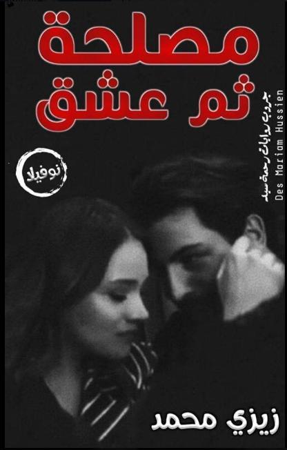 رواية مصلحة ثم عشق - زيزي محمد