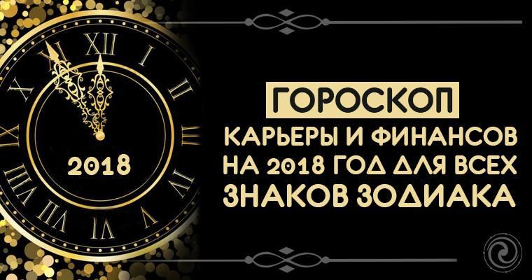 Гороскоп финансов и карьеры на 2018 год для Знака Зодиака Овен