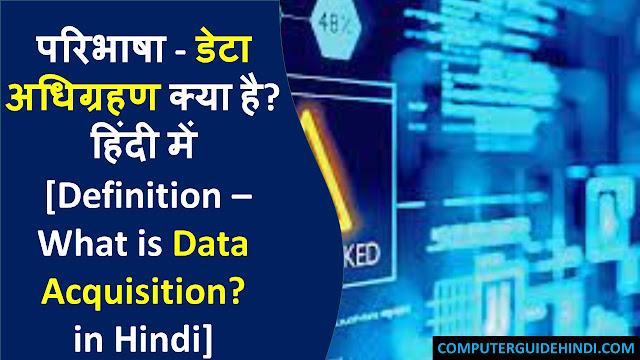 परिभाषा - डेटा अधिग्रहण क्या है? हिंदी में [Definition - What is data acquisition? in Hindi]