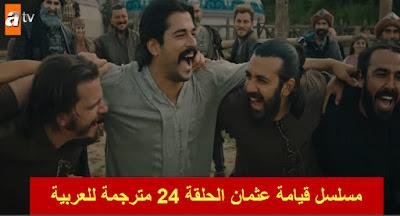 قيامة عثمان الحلقة 24