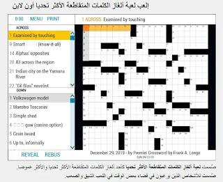 لعبة ألغاز الكلمات المتقاطعة الأكثر تحديا أون لاين