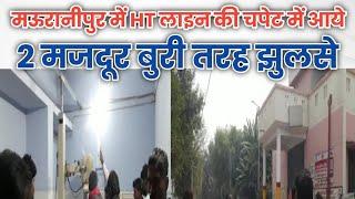 मऊरानीपुर में हाईटेंशन लाइन की चपेट में आए दो मजदूर