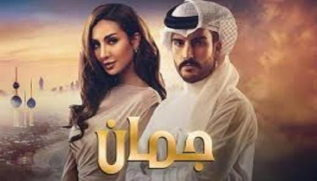 تفاصيل مسلسل جمان الحلقة 28 الثامنة والعشرون كاملة ومترجمة ... أحداث مثيرة في المسلسل الكويتي عبر قناة mbc
