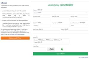 [UP NRI Card] यूपी प्रवासी रोजगार विदेश में नौकरी हेतु ऑनलाइन रजिस्ट्रेशन