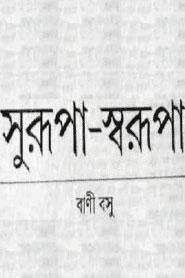 Surupa Sarupa By Bani Basu