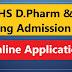 Srimanta Sankaradeva University of Health Sciences (SSUHS) D.Pharm & BSc Nursing Admission 2020, Online Application