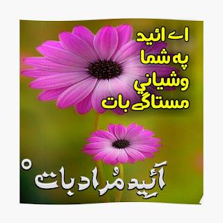 Eid Murad bad balochi