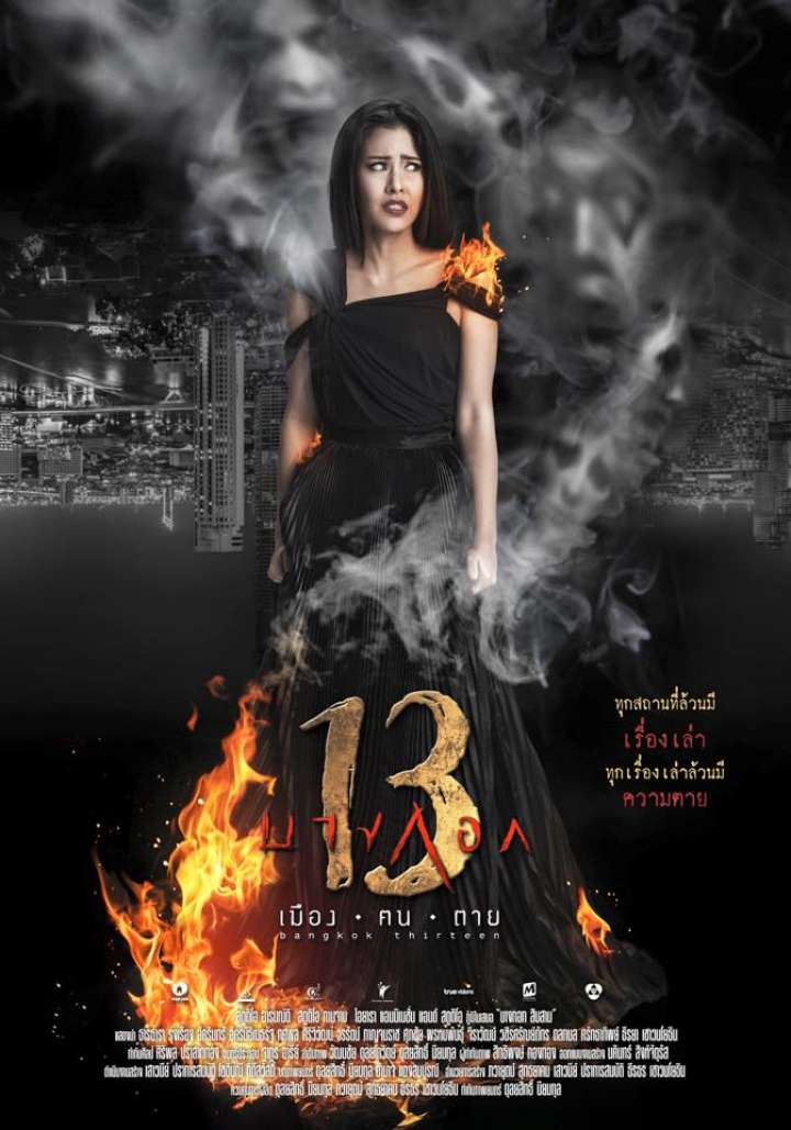BANGKOK 13 MUANG KON TAI (2016) บางกอก 13 เมือง-ฅน-ตาย