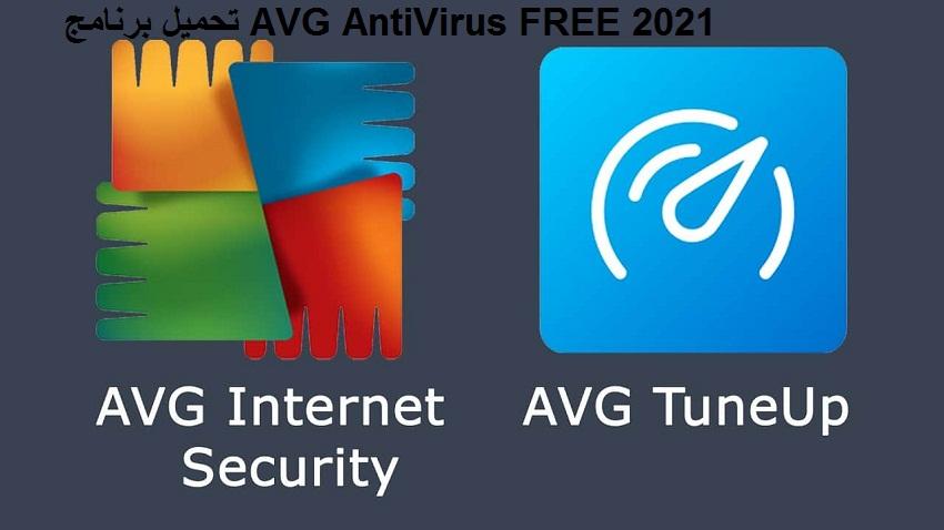 تحميل برنامج AVG AntiVirus Free 2021 كامل مجان