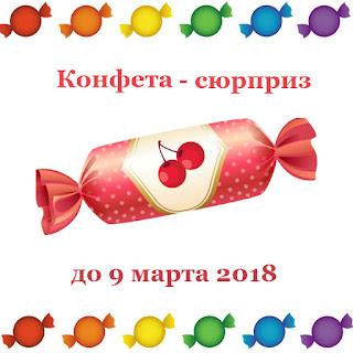 Конфета-сюрприз до 8 марта