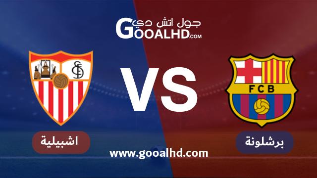 يلا شوت مشاهدة مباراة برشلونة واشبيلية بث مباشر اليوم اونلاين 30-01-2019 في كأس ملك إسبانيا