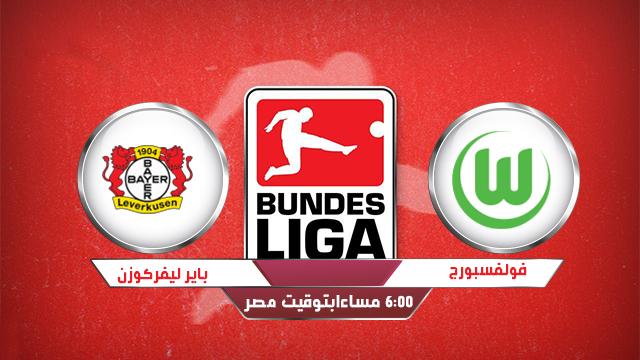 مشاهدة مباراة باير ليفركوزن وفولفسبورج اليوم بث مباشر 20-9-2020 في الدوري الالماني
