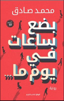 رواية بضع ساعات في يوم ما - من روايات محمد صادق