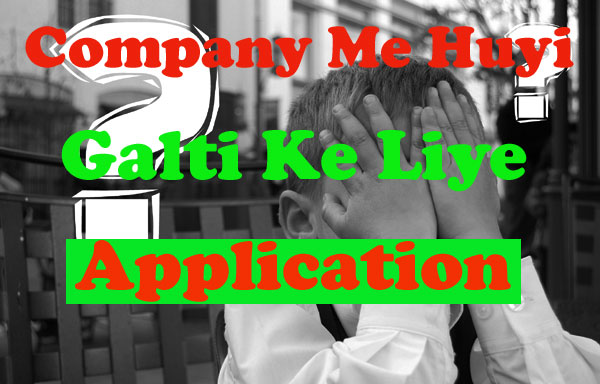 company office me huyi galti ke liye application english hindi