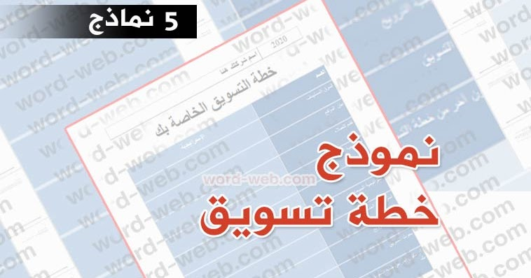 الحكم الذاتي التوجيه إطلاق نموذج وورد ملصقات ملفات Ffigh Org
