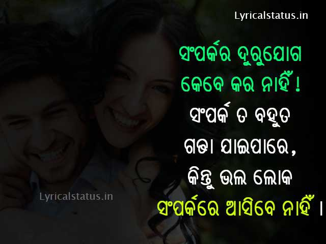 Odia Shayari for Motivational